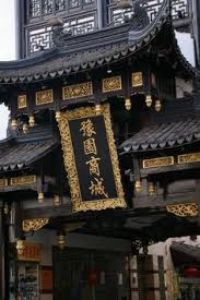 ancient chinese architecture worksheet. ancient chinese architecture - hangzhou. shanghai yuyuan shopping center, china, asian black and gold worksheet a