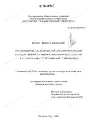 Диссертация на тему Организационно экономический механизм  Диссертация и автореферат на тему Организационно экономический механизм реализации государственной политики в сфере оборонных