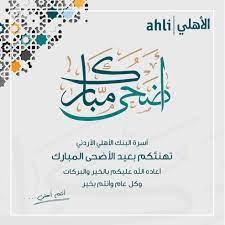 أسرة الأهلي بتتمنالكم عيد أضحى مبارك... - Jordan Ahli Bank