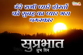 Good Morning Quotes In Hindi Pics The Galleries Of Hd Wallpaper