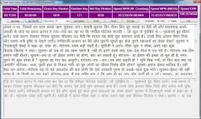 Smart Typing Solution Hindi Typing Hindi Typing Tutor