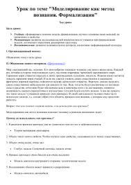 Контрольная работа по теме Моделирование и формализация  Урок по теме 34 Моделирование как метод познания