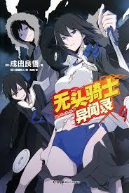 Durarara Light Novel Amazon Durarara 9 Chinese Edition Ri Cheng Tian Liang Wu