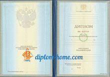 Купить диплом о высшем образовании цены продажа дипломов высшего  Диплом специалиста 1997 2003 год