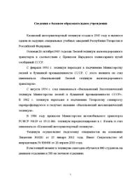 Отчет по преддипломной практике на примере Казанского  Отчёт по практике Отчет по преддипломной практике на примере Казанского автотранспортного техникума 5