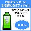 weleda birch oil
