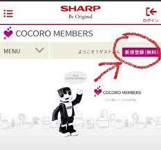 シャープ マスク 会員 登録 cocoro