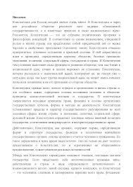 Курсовая по Конституционному праву docsity Банк Рефератов Это только предварительный просмотр