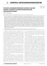 Результаты наблюдения применения луцентиса в обычной практике у  Показать еще