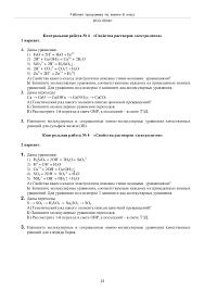 Решебник Рабочая тетрадь по окружающему миру класс Проверочные  2 контрольная работа по химии 8 класс
