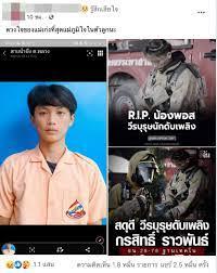 แม่น้องพอส' โพสต์เศร้าหลังสูญเสียลูกชาย เหตุเพลิงไหม้โรงงานย่านกิ่งแก้ว -  thebangkoktimes.com
