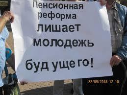 Картинки по запросу митинг отсавка президента