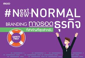 New Normal, Next Normal: Branding ทางรอดที่สำคัญที่สุดสำหรับธุรกิจ