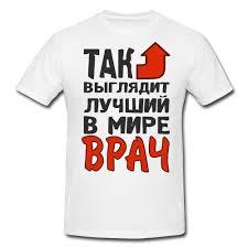 <b>Футболка *Так выглядит лучший</b> в мире врач*, цена 590 руб ...