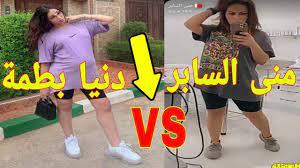 منى السابر ام حلا الترك طليقة محمد الترك تنافس دنيا بطمة mona saber dounia  batma - YouTube