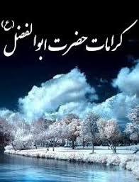 حضرت عباس علیه السلام پلیسی را که در تبریز، چادر زنی را از سرش برداشت به هلاکت واصل نمود