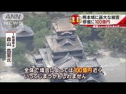 「地震で重文倒壊相次ぐ 熊本城、「築浅」にも迫る危機」の画像検索結果
