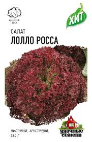 <b>Семена Салат листовой</b> Лолло Росса, 0,5г, Удачные <b>семена</b>, х3 ...
