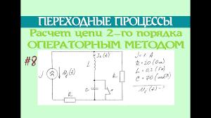 Картинки по запросу переходные процессы в электротехнике