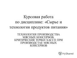 Презентация на тему Курсовая работа по дисциплине Сырье и  1 Курсовая
