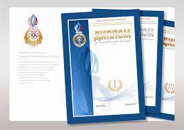 Дизайн разработка фирменного стиля изготовление макетов Низкие  Дизайн диплома для училища Олимпийского резерва