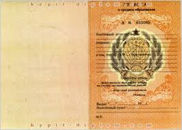 Аттестаты Украины России СССР  Аттестат СССР о полном общем среднем образовании 1975 1991 годов
