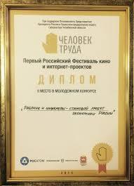 Диплом за проект Рабочие и инженеры становой хребет экономики  2pmxle85e0a