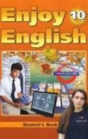Онлайн Решебник ГДЗ enjoy english Биболетова класс Решебник enjoy english Биболетова 10 класс