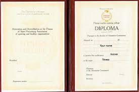 Главная Педагогический Колледж Фитнеса Международный диплом фитнес тренера