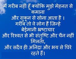 political corruption essay in hindi essay movie strictly ballroom political corruption essay in hindi