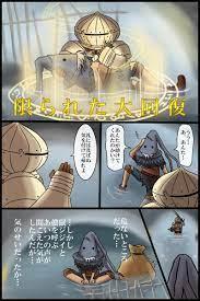 ダーク ソウル 3 グレイ ラット