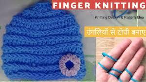 Topi Ka Design Dikhaye Finger Knitting Knitting Cap Design For Baby Kids Ladies Topi Design In Hindi Topi Bunai