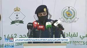 """قناة الإخبارية on Twitter: """"فيديو   الجندي """"عبير الراشد"""" تقدم لأول مرة  مؤتمر قوات أمن #الحج لاستعراض الخطط الأمنية والمرورية #نشرة_النهار  #الإخبارية… https://t.co/q60nzEG2Da"""""""