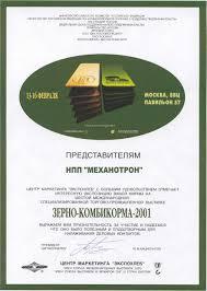 Презентация Диплом выставки Продмаш 2000