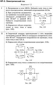 Персональный сайт Физика  Электрический ток 2 вариант jpg