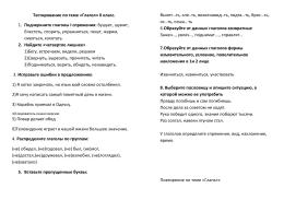 Зачетная контрольная работа по теме Глагол класс вариант Тестирование по теме Глагол 6 класс