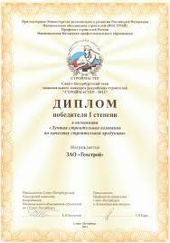Дипломы награды Диплом победителя в номинации Лучшая строительная компания по качеству строительной продукции i степени