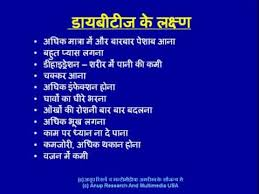 High Diabetes Diet Chart In Hindi Blood Glucose Hindi Dr Anup Md Teaches Series
