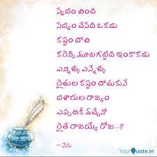 Farmer Quotes In Telugu Diy Craft