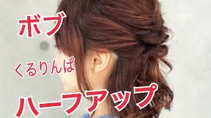卒業式のミディアムの髪型2019ハーフアップのアレンジ方法を紹介