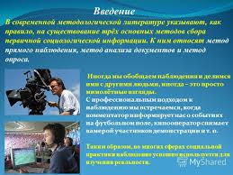 Презентация на тему Санкт Петербургский Университет МВД кафедра  3 Содержание Введение 1 Сущность метода наблюдения
