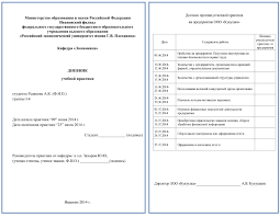 Отчет по педагогической практике в школе история класс Деятельность предприятия оптовой торговли Отчет по