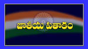 telugu general knowledge bits national flag d sc group  telugu general knowledge bits national flag d sc group 1 group 2 study material
