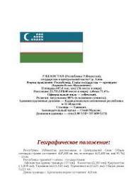 География Узбекистана реферат по экономической географии скачать  География Узбекистана реферат по экономической географии скачать бесплатно климат промышленность рельеф геология Азия культура население отрасль