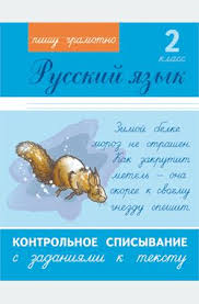 Межуева Ю В Русский язык класс Контрольное списывание с  Контрольное списывание с заданиями к тексту