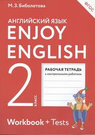 Биболетова М З класс enjoy english Рабочая тетрадь с  Биболетова М З 2 класс enjoy english Рабочая тетрадь с контрольными работами