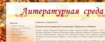 Библиотека в цифровом формате декабря  Самая большая новинка касается Года литературы который объявлен в 2015 г Мы решили не отставать от страны и создали свой проект Литературная среда