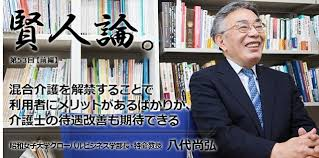 「昭和女子大学グローバルビジネス学部長」の画像検索結果