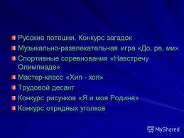 Презентация на тему ОТЧЕТ по летней педагогической практике К р  9 Русские потешки