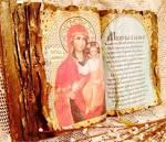 Метрика молитва о чаде